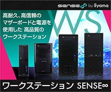 ワークステーション SENSE∞