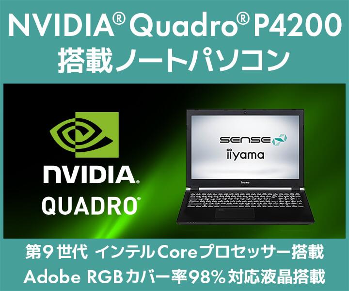 Quadro搭載ノートパソコン