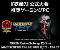 3D対戦格闘ゲーム『鉄拳7』公式大会推奨ゲーミングPC発売!のイメージ画像