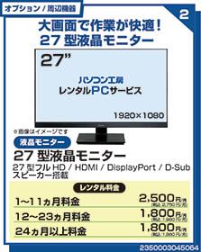 27型液晶モニター