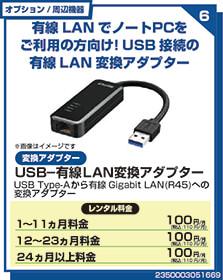 USB-有線LAN変換アダプター
