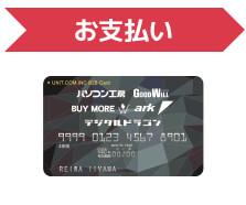 口座振り込み、カード支払いをご利用いただけます。安心の先払いで、計画的にご利用いただけます。
