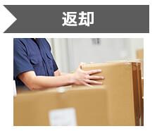 返送料金も不要!サービス期限後に指定の返送伝票でお返しください。