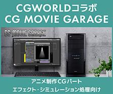 アニメ制作CGパート/エフェクト・シミュレーション処理向けパソコン