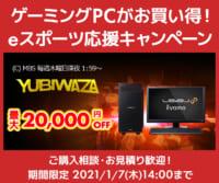 MBS YUBIWAZA LEVEL∞ eスポーツ応援キャンペーン!対象ゲーミングPCが最大20,000円OFF!のイメージ画像