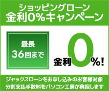 ショッピングローン0%金利キャンペーン