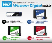 Western Digital製 SSD