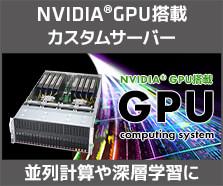 GPGPUワークステーション・サーバー