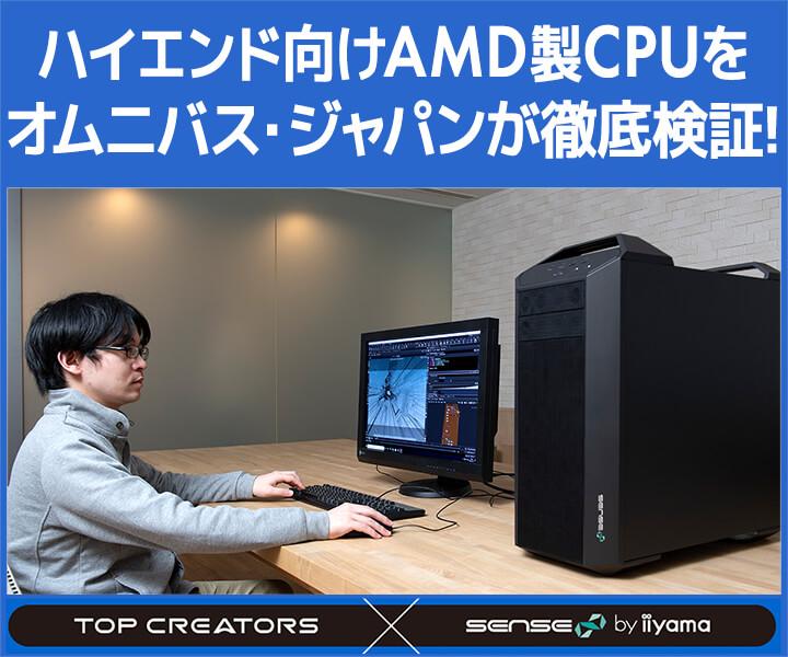 オムニバス・ジャパンが徹底検証! |ハイエンド向けのAMD製CPUが持つ真の実力