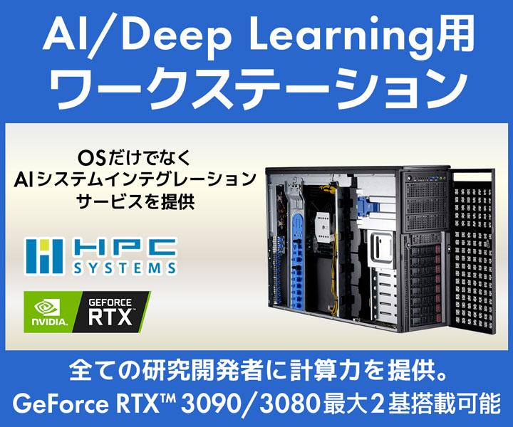 HPCシステムズ AI/Deep Learning用ワークステーション