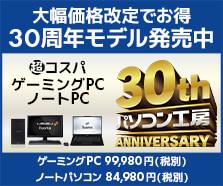 大幅価格改定!30周年記念モデルが更にお買い得に!