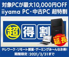 学生・社会人・会社みんなまとめておッ得 iiyama PC 超得割