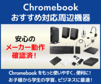 Chromebook おすすめ対応周辺機器 もっと使いやすく便利に!のイメージ画像