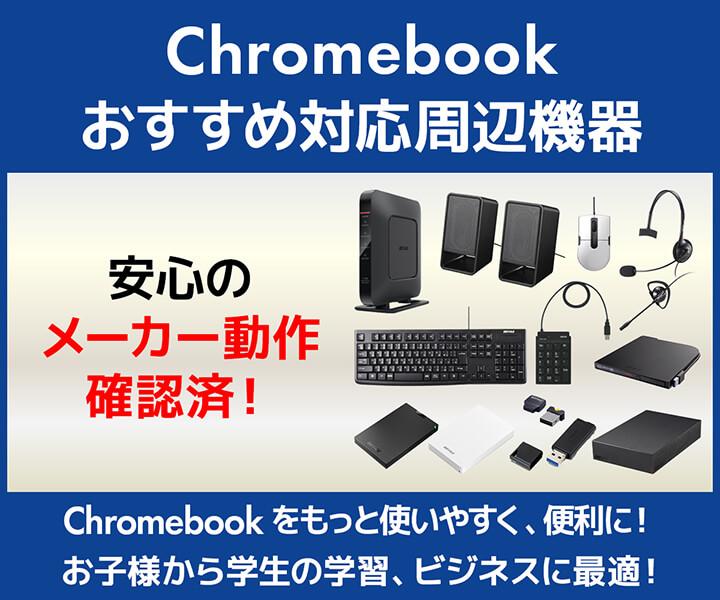 Chromebook おすすめ対応周辺機器