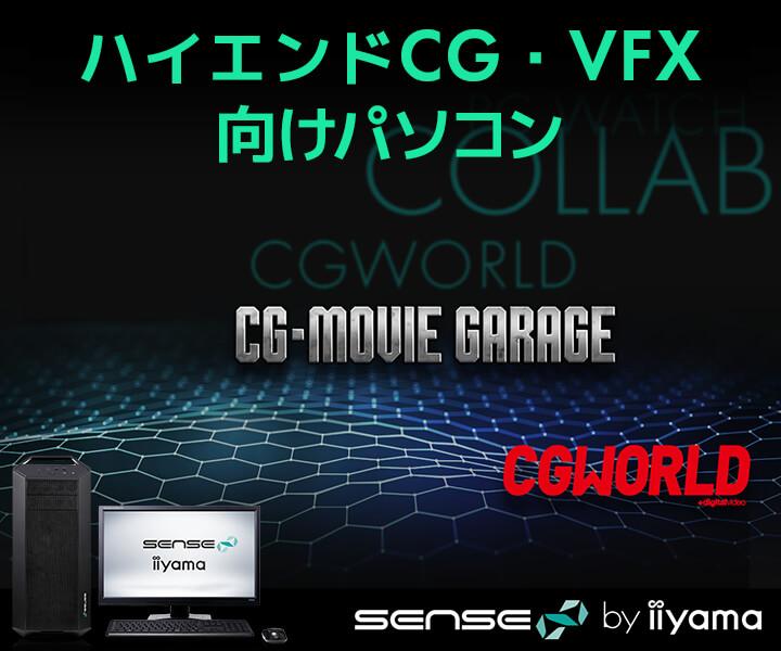 CGWORLDコラボ |ハイエンドCG・VFX向けパソコン