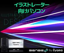 イラストレーター向けパソコン SENSE∞