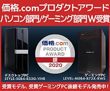 価格.comプロダクトアワード2020銀賞受賞モデル