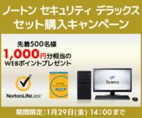 ノートン セキュリティ デラックスセット購入キャンペーン 2021/1/29(金)14時迄のイメージ画像