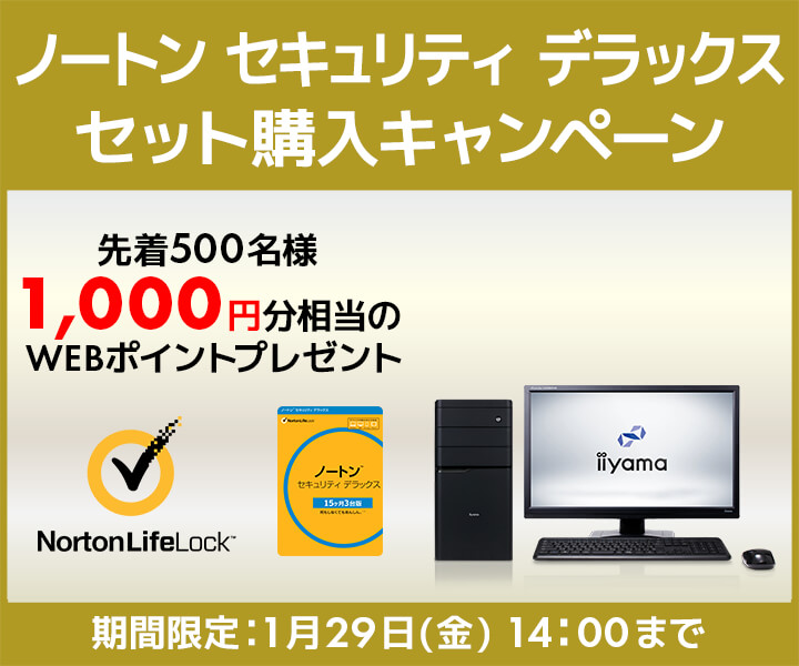 ノートン セキュリティはBTOパソコンと同時購入がおすすめ!