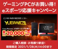 MBS YUBIWAZA LEVEL∞ eスポーツ応援キャンペーン!Crazy RaccoonコラボPC等が最大20,000円OFF!のイメージ画像
