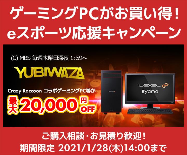 YUBIWAZA LEVEL∞ eスポーツ応援キャンペーン