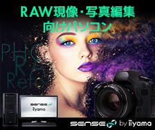 RAW現像・写真編集向けパソコン SENSE∞