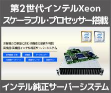 インテル Xeon スケーラブル・プロセッサー搭載サーバー