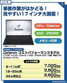 Celeron コストパフォーマンスモデル