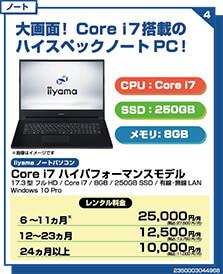 Core i7 ハイパフォーマンスモデル