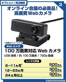100万画素対応Webカメラ
