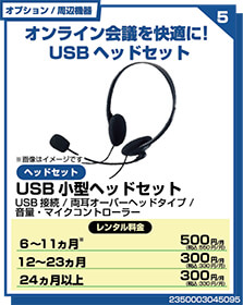 USB小型ヘッドセット