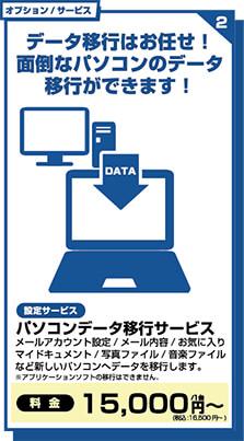 パソコンデータ移行サービス