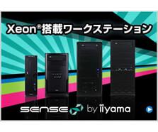 Xeon搭載ワークステーション