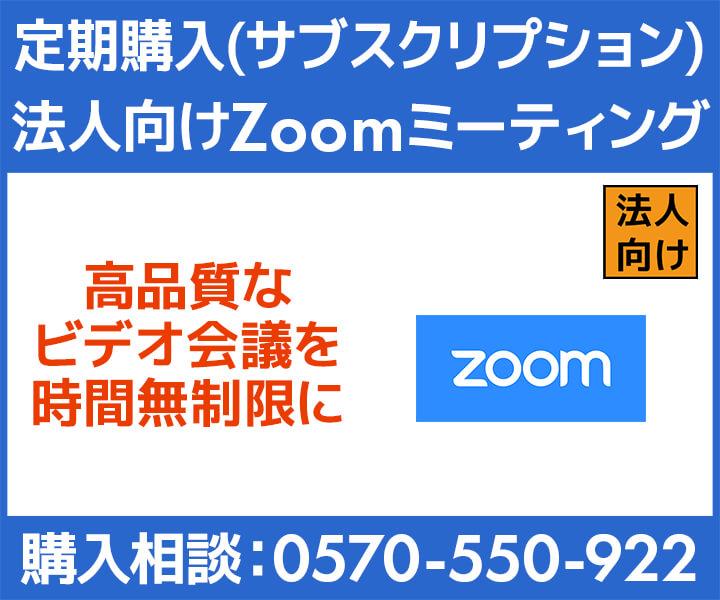 Zoom   法人向けソフトウェア定期購入