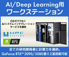 HPCシステムズ AI/Deep Learning用ワークステーション ailia SDK