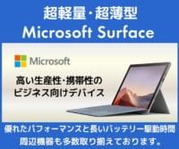 高い生産性・携帯性のビジネス向けデバイス 超軽量・超薄型 Microsoft Surface シリーズ 販売中のイメージ画像