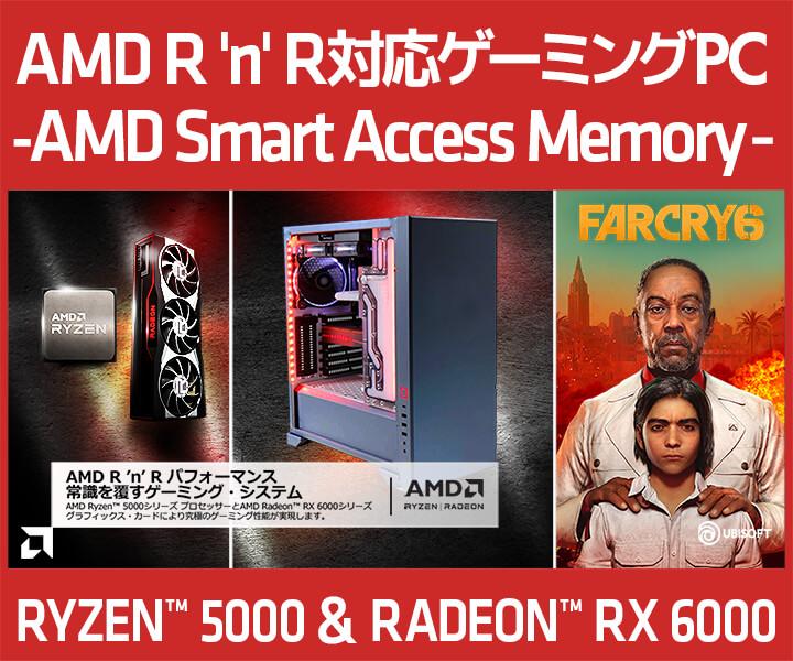 AMD R 'n' R パフォーマンス Ryzen 5000シリーズ+Radeon RX 6000シリーズ