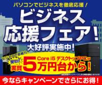 インテル Core i5 デスクトップPCが実質5万円台から!「ビジネス応援フェア」大好評実施中!のイメージ画像