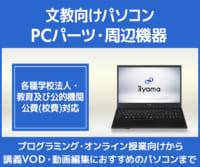 プログラミングやオンライン授業、講義VOD・動画編集におすすめ『文教向けパソコン・PCパーツ・周辺機器』特集!のイメージ画像
