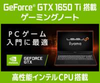PCゲーム入門に最適な NVIDIA GeForce GTX 1650 Ti 搭載 ゲーミングノートパソコン発売!のイメージ画像