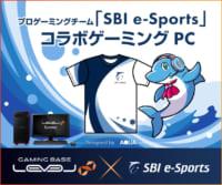プロゲーミングチーム「SBI e-Sports」とのスポンサー契約を発表! LEVEL∞ コラボゲーミングPCも登場!のイメージ画像