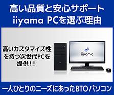 iiyama PC を選ぶ理由とは?