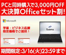 大決算 Office セット割!