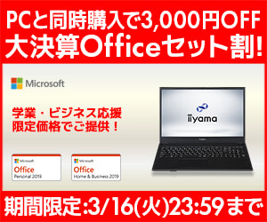 PCと同時購入で3,000円OFF 大決算Officeセット割!