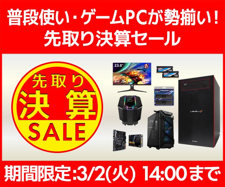 パソコン工房「先取り決算セール」ゲーミングPC・BTOパソコンがセール中:3月2日まで