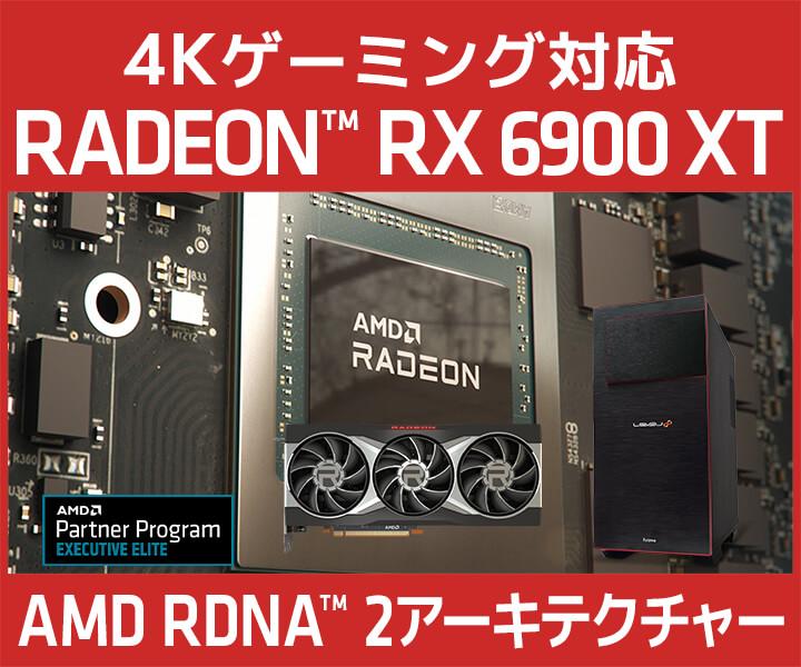 AMD Radeon RX 6900 XT |価格・性能・比較