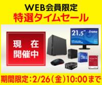 WEB会員限定 特選タイムセール開催中! 2021/2/25(木)18時~2/26(金)10時までのイメージ画像