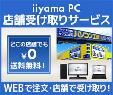 iiyamaPC 店舗受け取りサービス