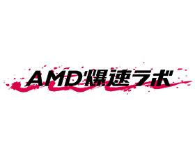 AMD爆速ラボ ロゴ