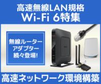 高速無線LAN規格 Wi-Fi6特集!無線ルーター、アダプター 続々登場!のイメージ画像